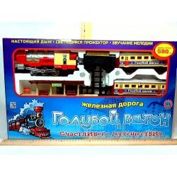 Железная дорога 7015 (613) Голубой вагон, муз, свет, дым, дл. путей 580см