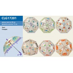 Зонт CLG17201 (6 видов, прозрачная клеёнка, длина трости - 66см, купол - 72см