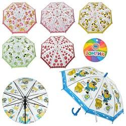 Зонтик детский MK 0456 свисток, 54см, 5 видов, в кульке, 65,5-4см