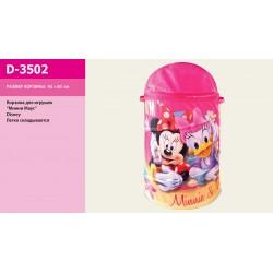 Корзина для игрушек D-3502 Minnie Mouse в сумке ,43*60 см
