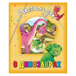"""Книги про тварин Легенда про динозаврів"""