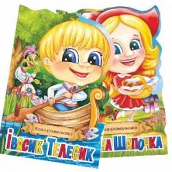 Книжка Казка-розмальовка, Мікс