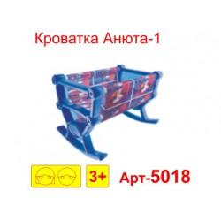 Кроватка для кукол Анюта -1 МАКСИМУС
