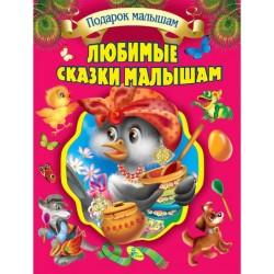 Л.С.(подарочная):Любимые сказки малышам