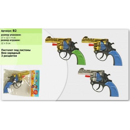 Пистолет на пистонах  B2 в пакете 17*12*4см