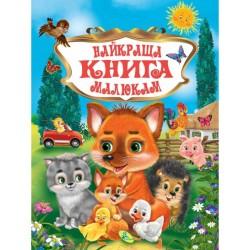 У.К.Найкраща книга малюкам