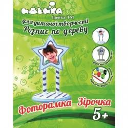 Фоторамка Зірочка 94230