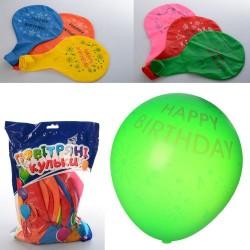 Шарики надувные MK 2074 (Happy Birthday, 25см, 50шт(микс цветов) в кульке, 29-18-3см