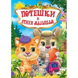 Л.С.Потешки и стихи малышам1