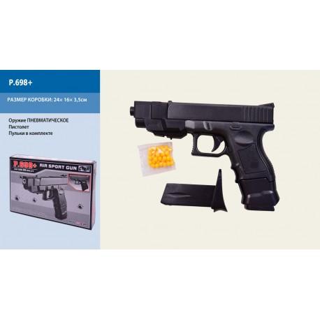 Пистолет P.698+  пульки в кор.24*16*3,5см
