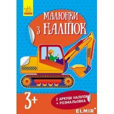 Малюнки з наліпок : Екскаватор (у) нов.