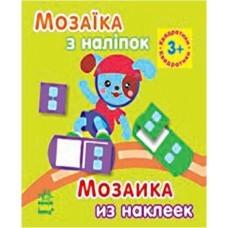 Мозаїка з наліпок. Для дітей від 3 років. Квадратики (р/у)