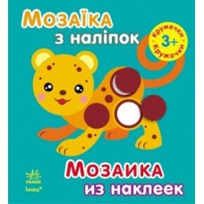 Мозаїка з наліпок. Для дітей від 3 років. Кружечки (р/у)