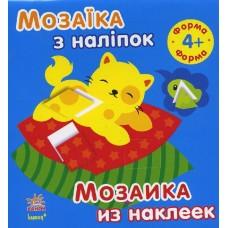 Мозаїка з наліпок. Для дітей від 4 років. Форма (р/у)
