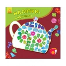 Наліпки-картинки : Чайник (р/у)