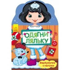 Одягни ляльку нова : Олеся (у)