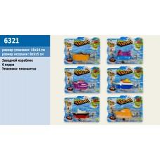 Водоплавающие игрушки 6321 кораблики 6 видов микс, на планшетке18*14*6 см