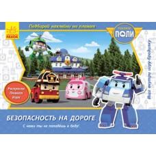 Robocar Poli: Безопасность на дороге (р)