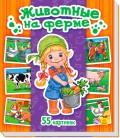 Енциклопедія в картинках: Животные на ферме (р)