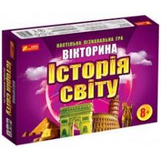 """Вікторина """"Історія світу"""" 12120048У"""