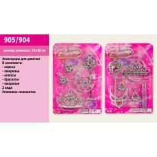 Аксессуары для девочек 905/904 (2 вида,волш.палочка,диадема,серьги,ожерелье, на планшетке 2