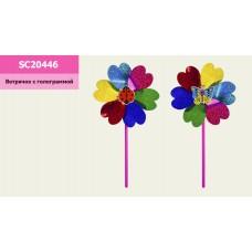 Ветрячок SC20446 (300 шт(150пакетов в ящике)), голограмма. (в пакете 2 цветочка) выбивать кратно 2-у